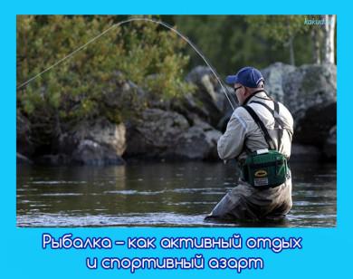 рыбалка активный отдых