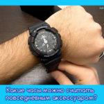Какие часы можно считать повседневным аксессуаром?