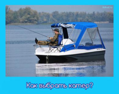 Выбор катера для отдыха и рыбалки