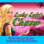 Слот госпожи Удачи – Lucky Lady's Charm Deluxe