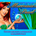 Поиски жемчуга в автомате Mermaid's Pearl