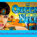 Игровой аппарат Queen of the Nile 2
