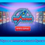 Игра в автоматы казино Вулкан