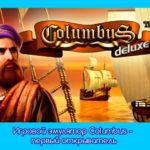 Игровой эмулятор Columbus — первый открыватель