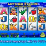 Игровой эмулятор Let's Go Fish'n