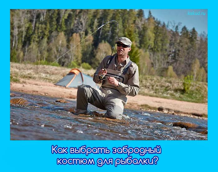 Забродные костюмы для рыбалки цена