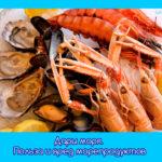 Дары моря. Польза и вред морепродуктов