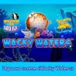 Игра на слоте «Wacky Waters» в казино Азино777