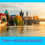 Чехия — страна контрастов
