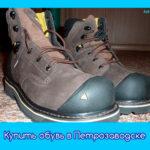 Купить обувь в Петрозаводске