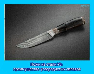 В чем особенности ножей из стали У8?
