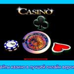 Сайты казино в лучшей онлайн версии