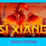 Бонусы в «Si Xiang» на Азино777
