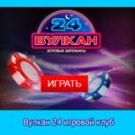 Вулкан 24 игровой клуб онлайн