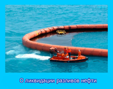 О ликвидации разливов нефти