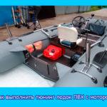 Как выполнить тюнинг лодок ПВХ с мотором