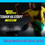 Интерактивные ставки на спорт