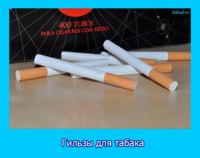 Гильзы для табака