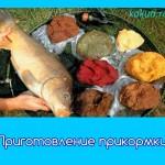 Приготовление прикормки и приманки для ловли рыбы
