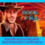 Игровой аппарат Book of Ra без регистрации в онлайн казино