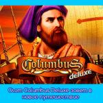 Слот Columbus Deluxe зовет в новое путешествие