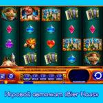 Игровой автомат «Bier Haus»