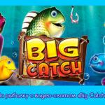 На рыбалку с видео-слотом «Big Catch»