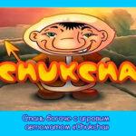 Стань богаче с игровым автоматом «Chukcha»