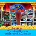 Игровой клуб Вулкан — игровые автоматы онлайн