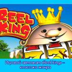 Игровой автомат «Reel king» – классика жанра