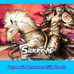 Игровой автомат «Silk Road»
