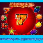 Слот Sizzling Hot — фруктовая фиерия