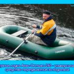 Надувная лодка Аква-Оптима 260 — универсальное средство передвижения на водоемах