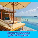 Путевки на Мальдивы: дайте себя удивить