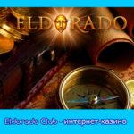 Eldorado Club — интернет-казино