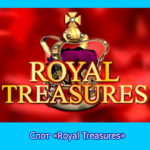 Слот «Royal Treasures» на Гаминатор зеркало
