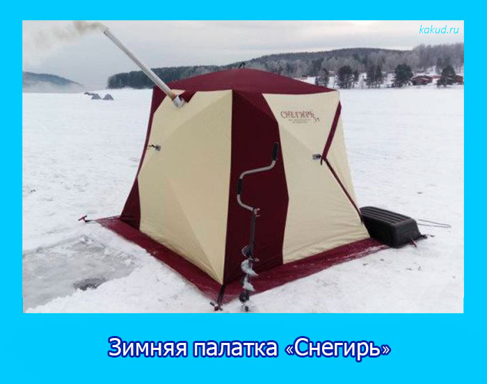 Зимняя палатка «Снегирь»