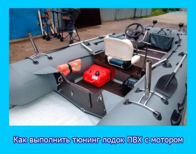 тюнинг лодок ПВХ с мотором