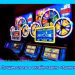 Лучшие слоты в онлайн-казино «Азино»