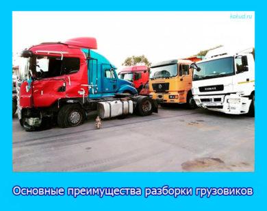 Основные преимущества разборки грузовиков