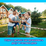 Отдых с детьми: как организовать досуг в гостевом доме