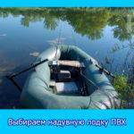 Выбираем надувную лодку ПВХ
